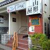 西洋酒場 山形屋(山口拉麺維新2011)