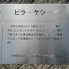 札幌史跡探訪 ― 天神山界隈 ―