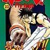 【ガンバ!Fly high】魅力・あらすじ・登場人物を23巻から33巻までネタバレ紹介!
