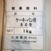 『山徳さんで米粉購入♪♪』