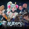 新作スマホゲームの放置RPGドラゴン姫が配信開始!