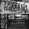 [郷土史]★雄別炭砿閉山 50年史展