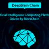 仮想通貨DBC(DeepBrainChain)を購入できる取引所と将来性について【徹底解説】
