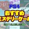 PS4・真のオススメ推理アドベンチャーゲームはこれだ!