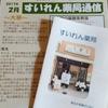 玄米甘酒ワークショップ☆すいれん薬局さま(2/1)