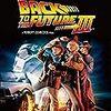 バック・トゥ・ザ・フューチャー PART3 (Back to the Future Part III)