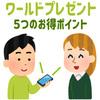 三井住友カード「ワールドプレゼント」知っておきたい5つのお得ポイント