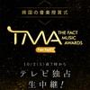THE FACT MUSIC AWARD 2021 (TMA)はhuluでレッドカーペットが観たいんじゃ