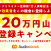 1万人突破記念!先着1万点!最大20万円山分け!作品登録キャンペーン開始!