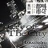 【西成を知る】『叫びの都市 -寄せ場、釜ヶ崎、流動的下層労働者-』