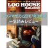 LOG HOUSE MAGAZINE(ログハウスマガジン) 2017年3月号をレビューする