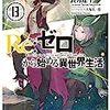 「Re:ゼロから始める異世界生活13」を読む