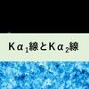 固有X線のKα1線とKα2線