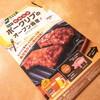 サイゼリヤ下総中山店@下総中山 やわらかポークリブのオーブン焼き、キャベツとアンチョビのソテー・他