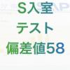 (中受)Sの入室テスト結果→2科目で偏差値58