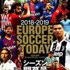 (いま大人気)EUROPE SOCCER TODAY 2018-2019 NSK MOOK WORLD SOCCER DIGEST、楽天市場で購入するなら?