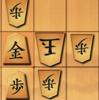 将棋ウォーズ4日目