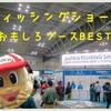 フィッシングショーin横浜2019の面白かったブースBEST3