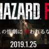 【バイオハザードRE2】推奨スペック/必要動作環境【BIOHAZARD RE:2】