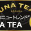 コーヒーより紅茶が好き