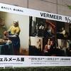 フェルメール展は、2018年秋最高の美術展!史上最多の9点が来日!【展覧会感想・レビュー・混雑対策】
