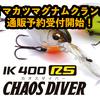 【イマカツ】マグナムクランクシーズン目前!「カオスダイバー 400RS」通販予約受付開始!