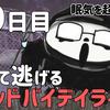 【DBD】走って逃げるデッドバイデイライト 【30日目:技が増えてきた】