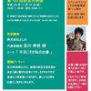 関西女性起業家研究会 第100回記念月例会のご報告