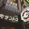 神戸元町物語 ホットケーキの匂い 元町サントス