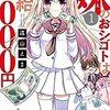 【書評】妹のおシゴトは時給2000円