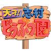 天才!志村どうぶつ園 8/4 感想まとめ