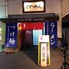 ○○商店 柳丸店(宮崎市)元祖トンコツラーメン