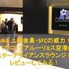 ANA 上級会員・SFCの威力!サンパウロ・グアルーリョス空港(GRU) スターアライアンスラウンジ を利用したので、レビューしてみる!