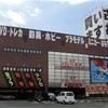 高崎の万代書店が7/25に閉店していた!移転先はどこ!?【万代書店(高崎・上中居町)】