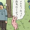 スキウサギとメカキューライス「移動手段」