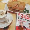 珈琲も食事も美味しかった!広島のコメダ珈琲でカフェタイムしてみたよ