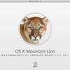 Mountain Lion発売