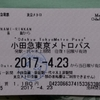 No.51 小田急電鉄でもチケッター使用?!