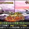 蒼焔の艦隊【戦艦:ワシントン】戦技選抜サルベージ。