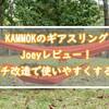 KAMMOKのギアスリングJoeyをレビュー!プチ改造で使いやすく!
