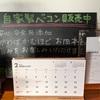3月ですね。スタジオアイのカレンダー