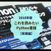 2018年版、これを読みたいオススメPython書籍発展編:厳選3選+プロが今読んでる書籍を紹介します!