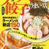 『ラーメン&餃子のうまい店 首都圏版』(ぴあMOOK)がセブンイレブン限定で発売