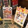 山田うどん 焼き餃子