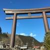 栃木県 古峰神社〜地蔵岳〜夕日岳