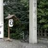 冬の京都・新春洛東パワースポット巡り『岡崎神社』