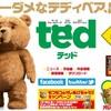 昨日公開の『テッド』を観てきました。R-15なのはもったいない
