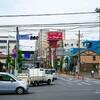 ユーカリが丘まで散歩(中山競馬場入口-成田街道-ユーカリが丘)