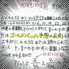 【ゴールドバッハ予想?】数学夏祭り問4の解説