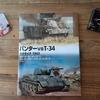 「トレイン・ミッション」は今夜だ & 戦車本、届いた☆ & オレンジケーキ